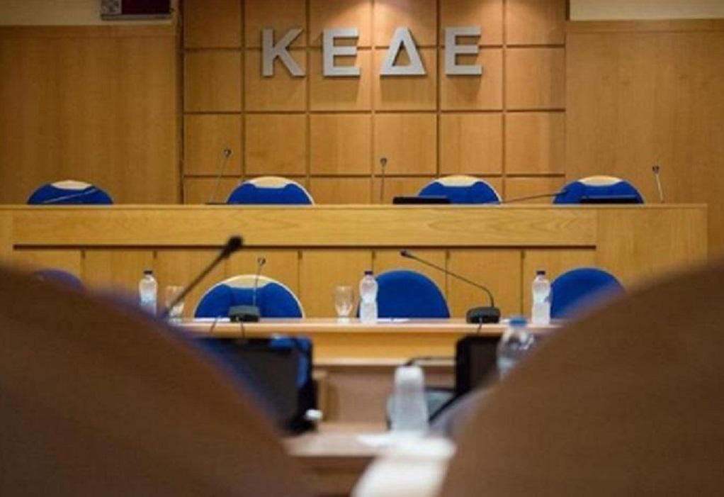 Απόφαση της ΚΕΔΕ για τα ταμειακά διαθέσιμα των δήμωv