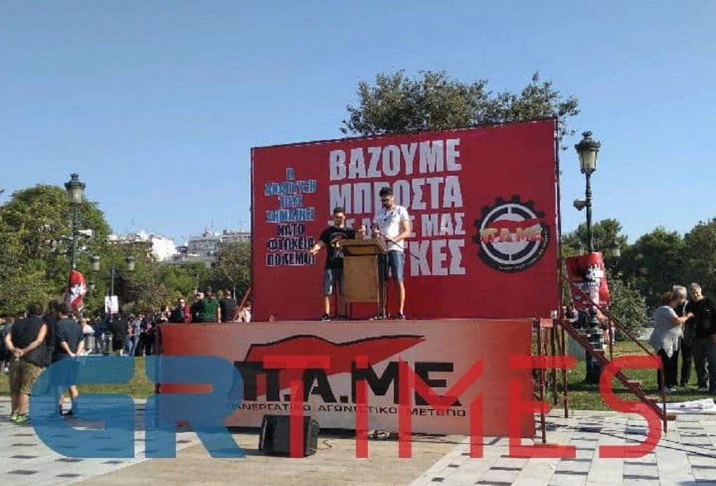Ολοκληρώθηκε η πορεία του ΠΑΜΕ (ΦΩΤΟ + VIDEO)