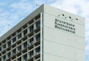 ΑΠΘ: Ψήφισμα της Συγκλήτου για τα Κολέγια