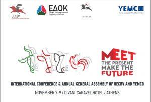 Η ΕΔΟΚ διοργανώνει διεθνές συνέδριο για τον Τομέα Κρέατος