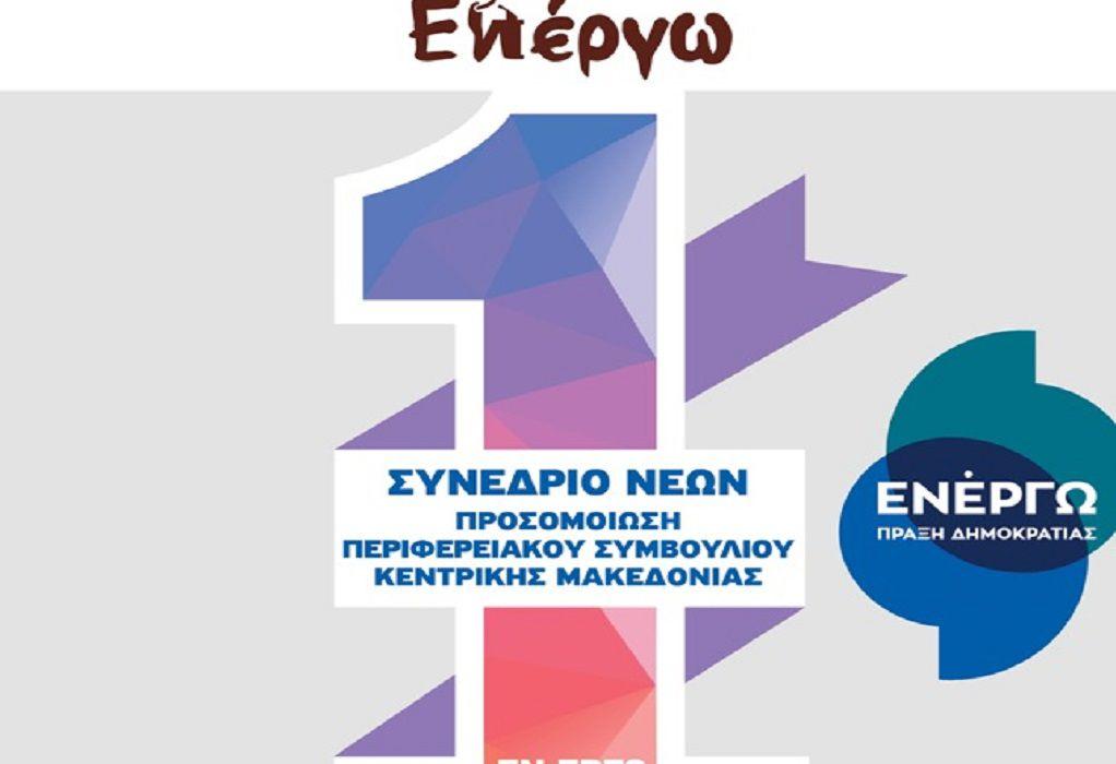 Θεσσαλονίκη: Συνέδριο του «Εν Έργω» – 3η Πράξη Δημοκρατίας