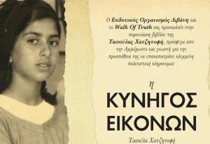 Παρουσίαση: «H Κυνηγός Εικόνων» στη Θεσσαλονίκη