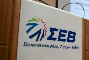 ΣΕΒ: Πως θα γίνει η επαναφορά της οικονομικής δραστηριότητας