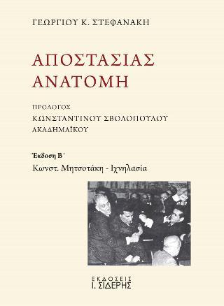 βιβλίο Γ.Κ. Στεφανάκη