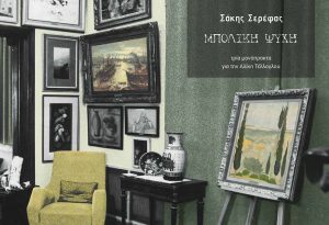 Θεσσαλονίκη: Τρία μονόπρακτα για την Αλίκη Τέλλογλου