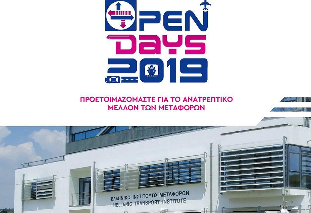 Έρχονται οι «Ανοιχτές Μέρες» του ΙΜΕΤ/ΕΚΕΤΑ