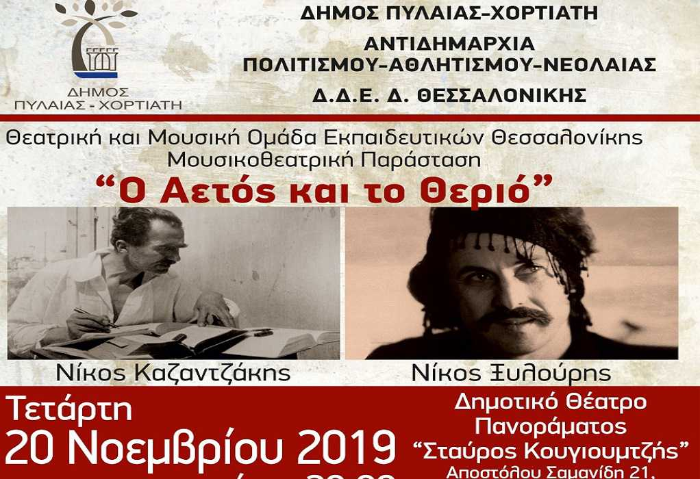 Θεσσαλονίκη: Παραστάσεις εκπαιδευτικών για καλό σκοπό