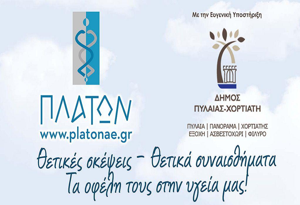 Εκδήλωση για τη ψυχική υγεία στο Πανόραμα Θεσσαλονίκης