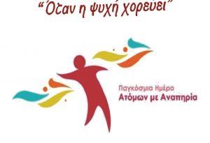 ΑΠΘ: Εκδήλωση για την Ημέρα Ατόμων με Αναπηρία