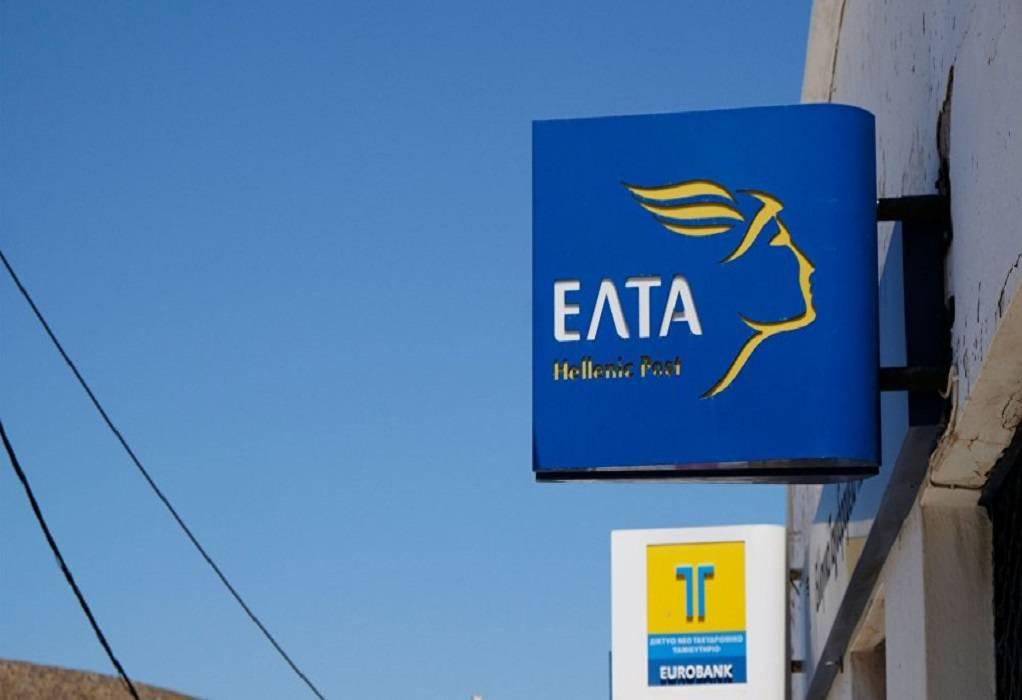 ΕΛΤΑ: Έκπτωση έως 55% για τακτικούς πελάτες