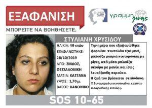 Βρέθηκε η 49χρονη που είχε εξαφανιστεί στη Θεσσαλονίκη