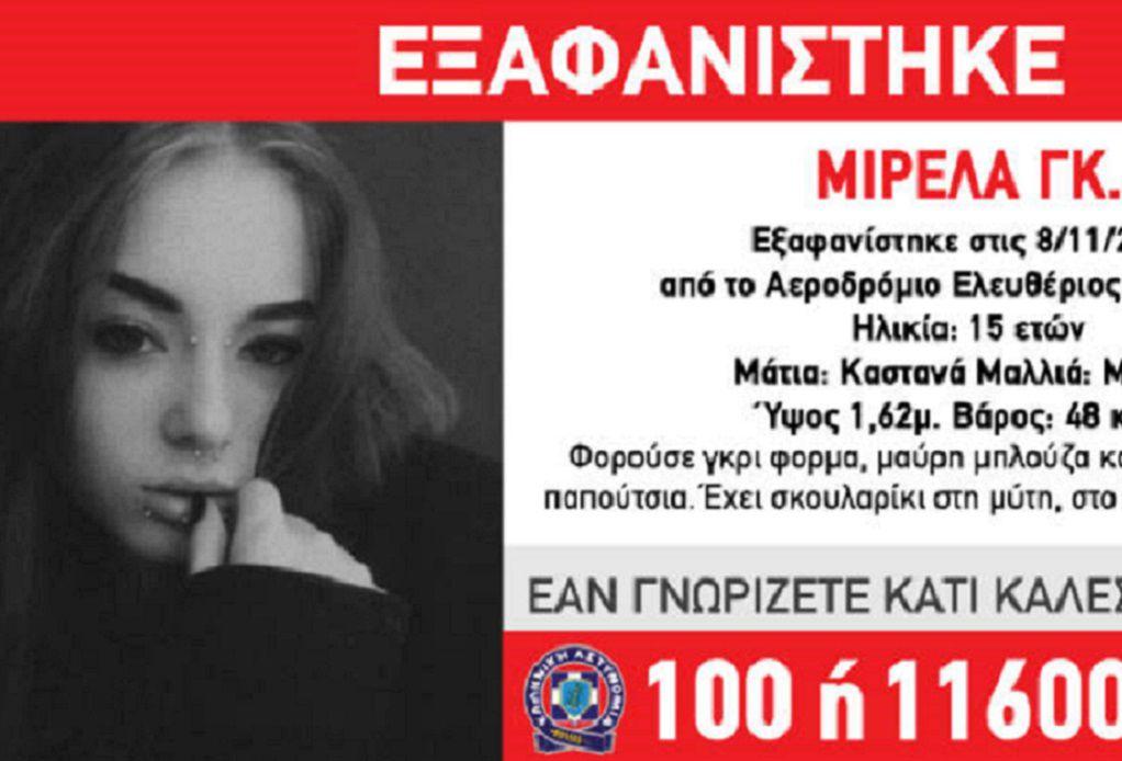 Εξαφανίστηκε 15χρονη από το «Ελ. Βενιζέλος»