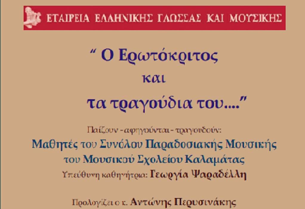 Περιφέρειας Κρήτης: «Ο Ερωτόκριτος και τα τραγούδια του»