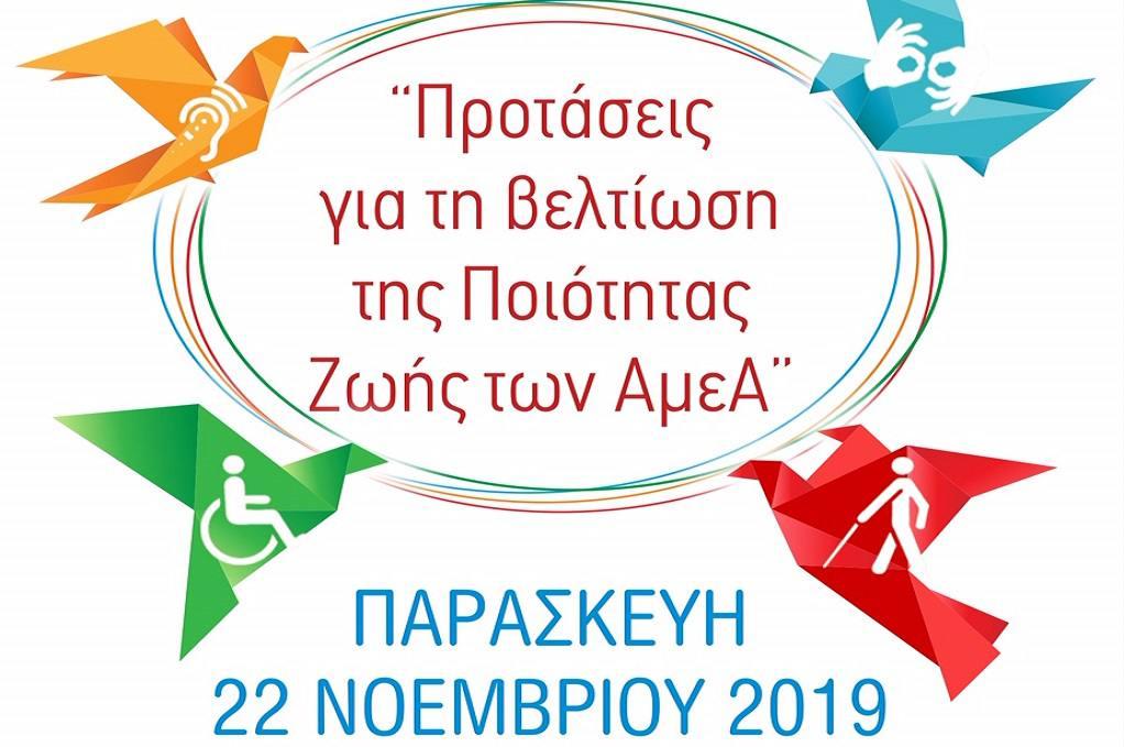 Κρήτη: Προτάσεις για τη βελτίωση της ποιότητας της ζωής των ΑμεΑ