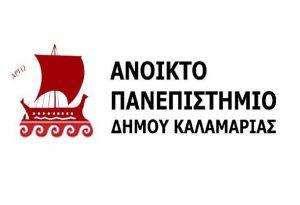 Ανοιχτό Πανεπιστήμιο του δήμου Καλαμαριάς
