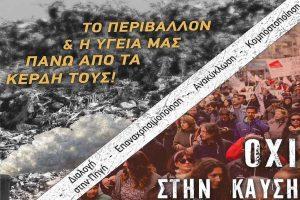 Εκδήλωση για τη καύση απορριμμάτων στη Θεσσαλονίκη