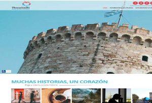 Θεσσαλονίκη: Η σελίδα του Οργανισμού Τουρισμού και στα Ισπανικά