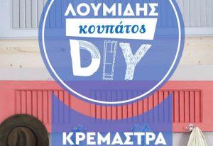 Ο Λουμίδης Κουπάτος συνεχίζει τα… «μαστορέματα» με δύο νέες DIY ιδέες! (VIDEO)