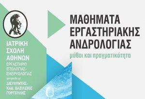 Εργαστηριακή Ανδρολογία στην Ιατρική Σχολή Αθηνών
