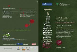 Ευρωπαϊκή Ημέρα Οινοτουρισμού την Κυριακή