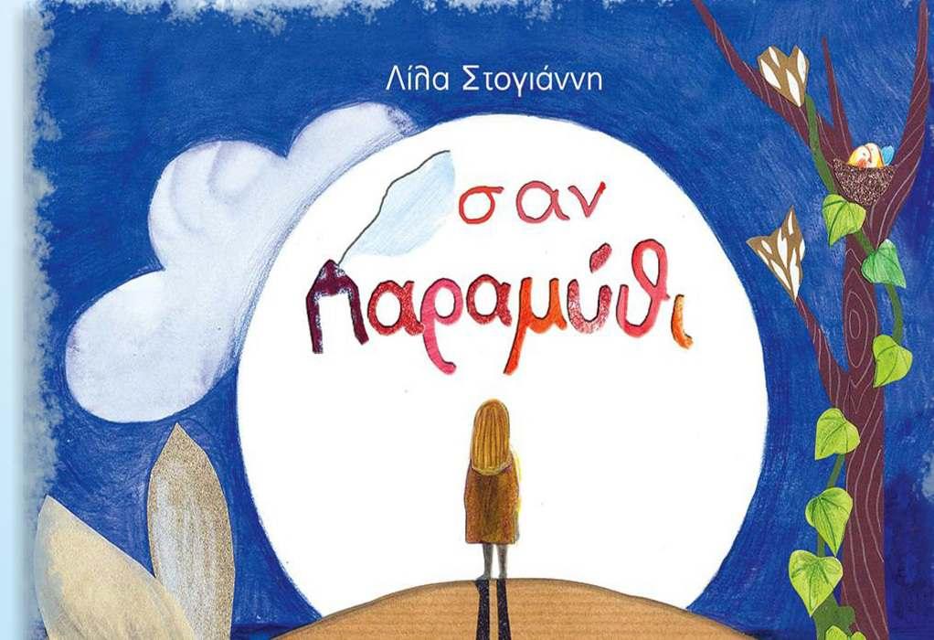 Παρουσίαση παιδικού βιβλίου: «Σαν Παραμύθι»