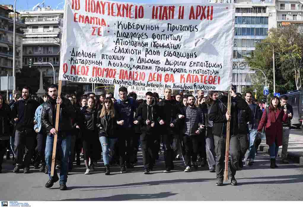 Θεσσαλονίκη: Πορεία φοιτητών για το άσυλο (ΦΩΤΟ)