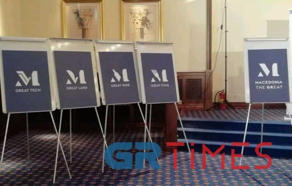 Σκόπια: Αντιδράσεις του ΥπΕξ για το «Macedonia the GReat»