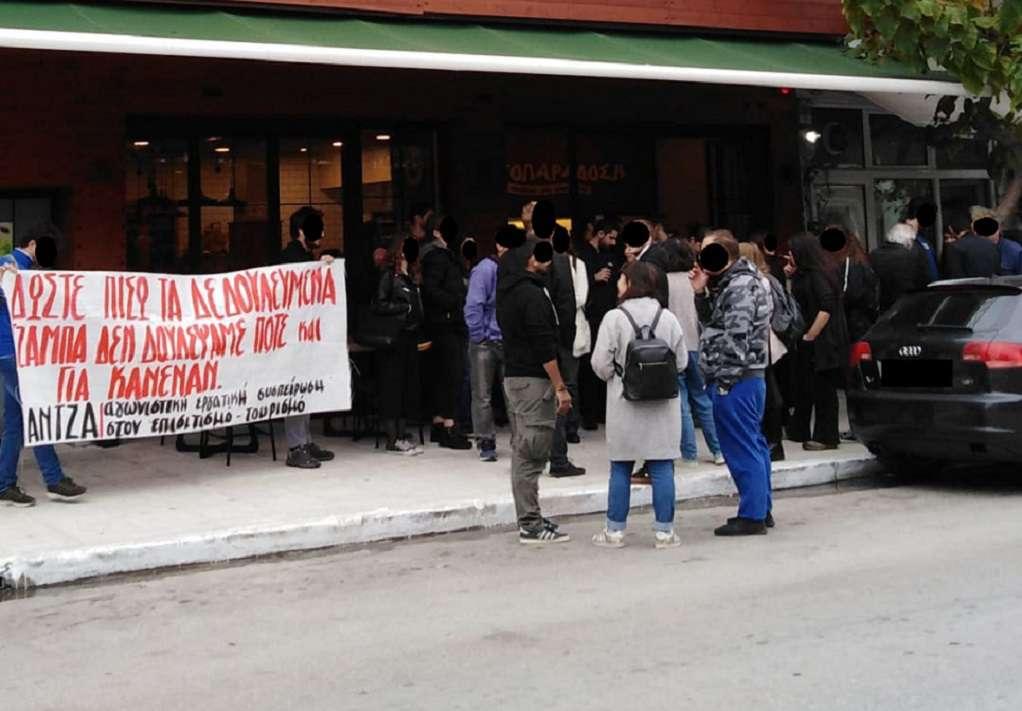 Εύοσμος: Σε εξέλιξη συγκέντρωση διαμαρτυρίας για απλήρωτους εργαζόμενους (VIDEO)