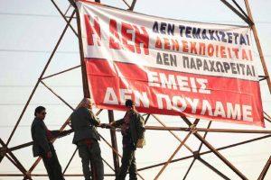 ΓΕΝΟΠ-ΔΕΗ: Ξεκινούν οι απεργίες από αύριο