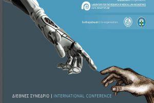 Συνέδριο ΑΠΘ: Ιατρικά, Νομικά και Ηθικά Ζητήματα