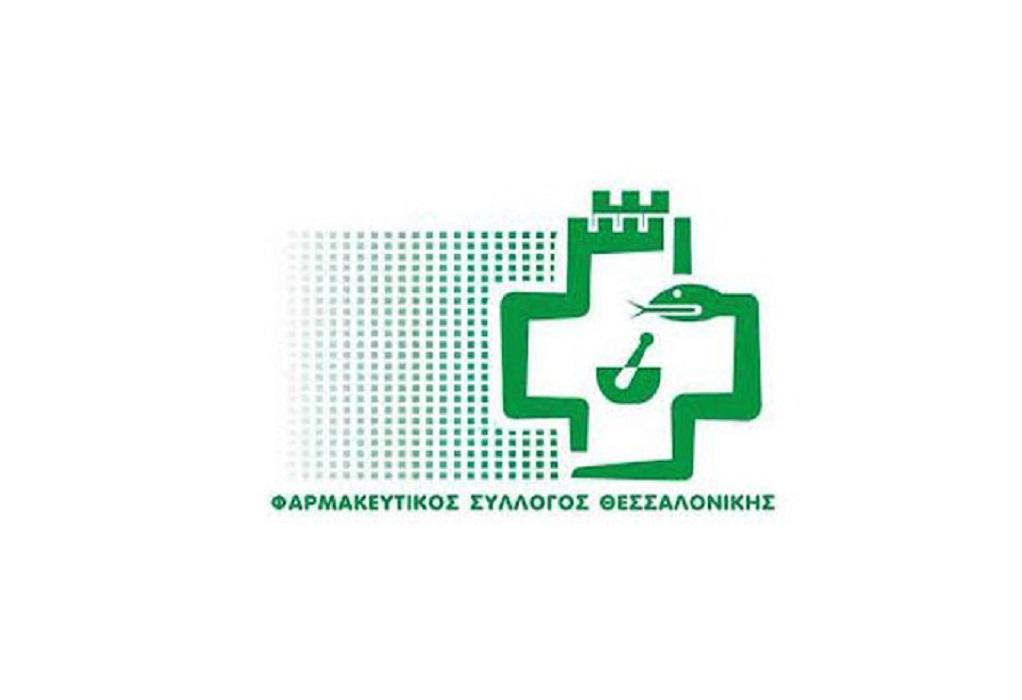 ΦΣΘ: Μας αιφνιδίασε η απόφαση της πολιτείας για διάθεση rapid tests από τα φαρμακεία