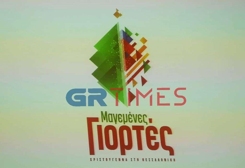 Δ. Θεσσαλονίκης: Διαδικτυακές παραστάσεις Χριστούγεννα 2020 «Μαγεμένες Γιορτές»