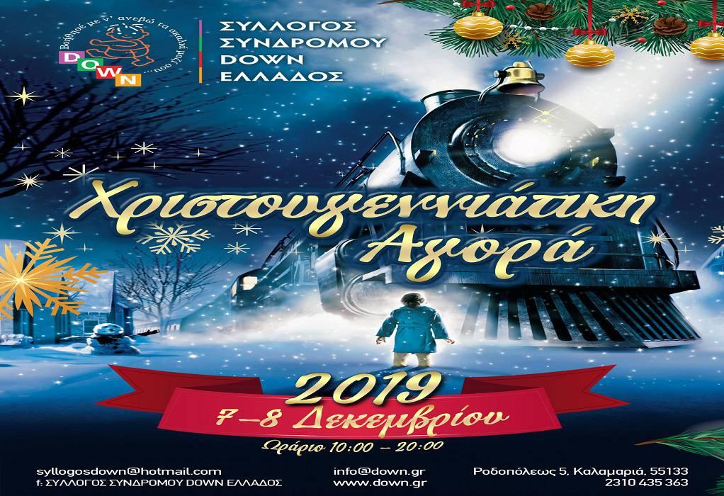 Χριστούγεννα με τον Σύλλογο Συνδρόμου Down Ελλάδος