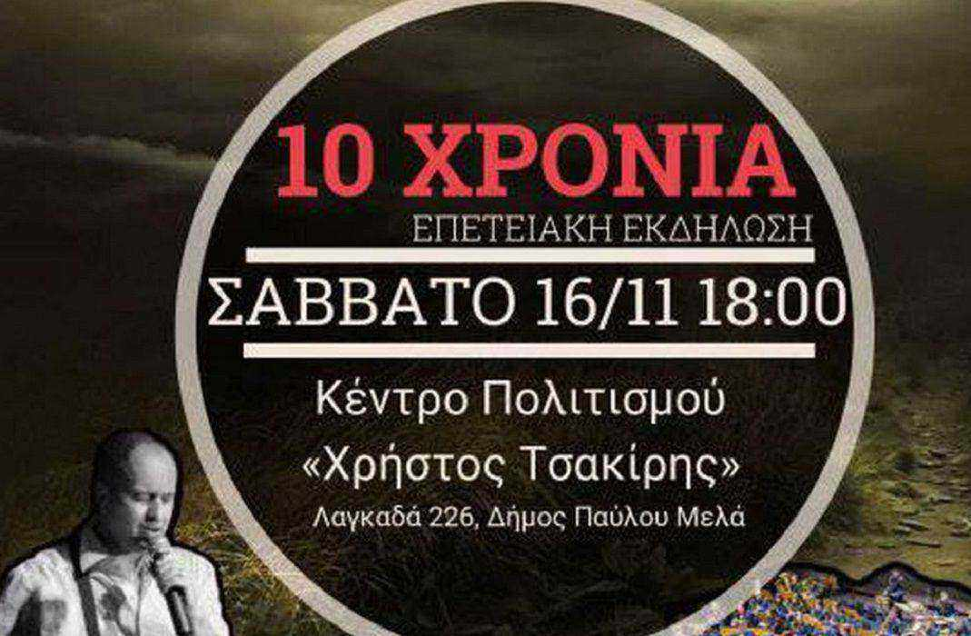 Επετειακή εκδήλωση: 10 χρόνια «ΥΔΡΑΜΑ»