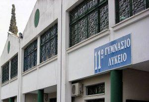 11ο Γυμνάσιο-Λύκειο Θεσσαλονίκης: Θα μας φάνε τα σκυλιά