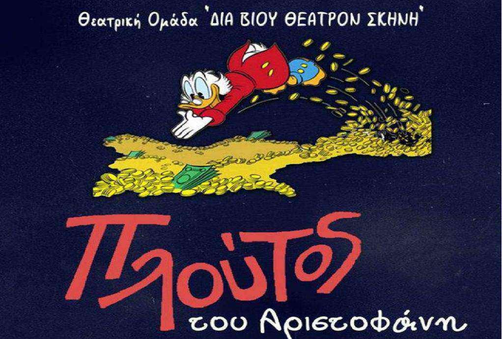 Παιδική θεατρική παράσταση στηρίζει Συλλόγους Φίλων στη Θεσσαλονίκη