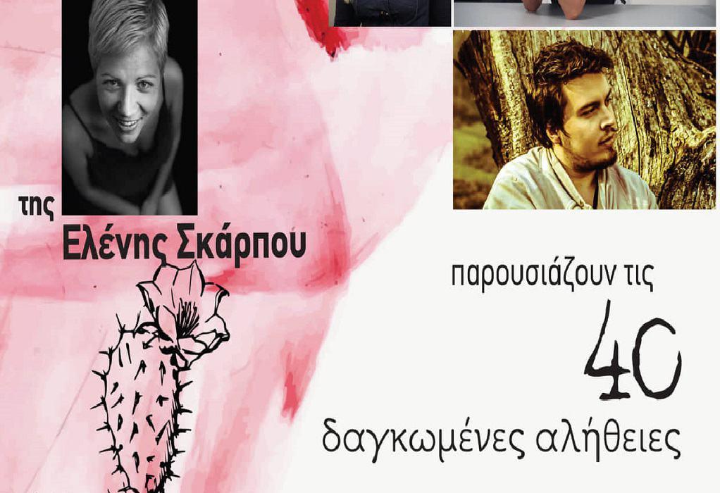 Οι «40 δαγκωμένες αλήθειες» της Ελένης Σκάρπου στη Πτολεμαΐδα!