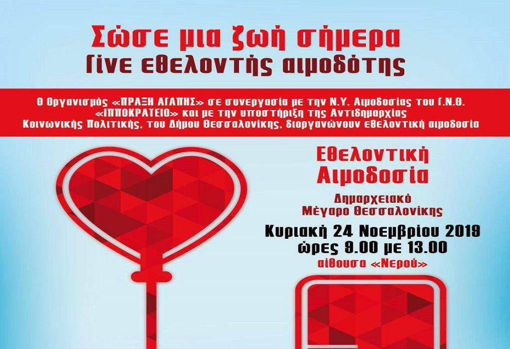 Εθελοντική αιμοδοσία στο Δημαρχείο Θεσσαλονίκης