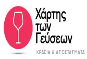 Οινική εκδήλωση της Βόρειας Ελλάδας