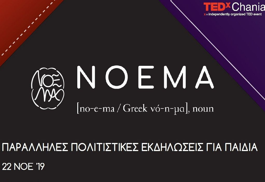 TEDXChania 2019: Παράλληλες εκδηλώσεις για παιδιά