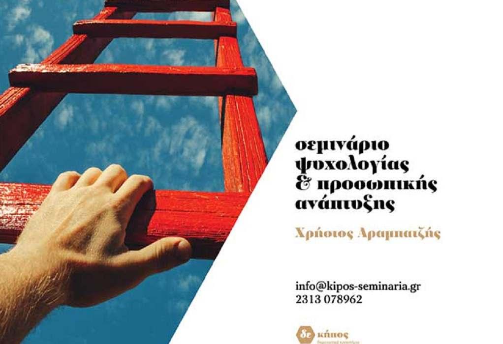Σεμινάριο: Ψυχολογία και προσωπική ανάπτυξη
