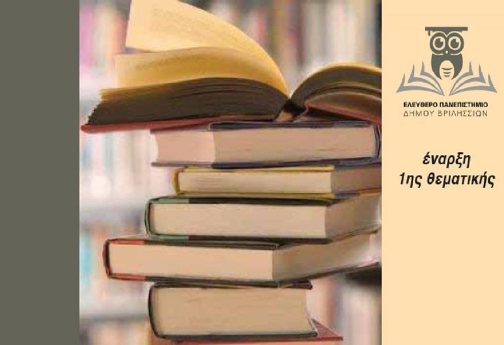 Έναρξη Ελεύθερου Πανεπιστημίου του Δήμου Βριλησσίων