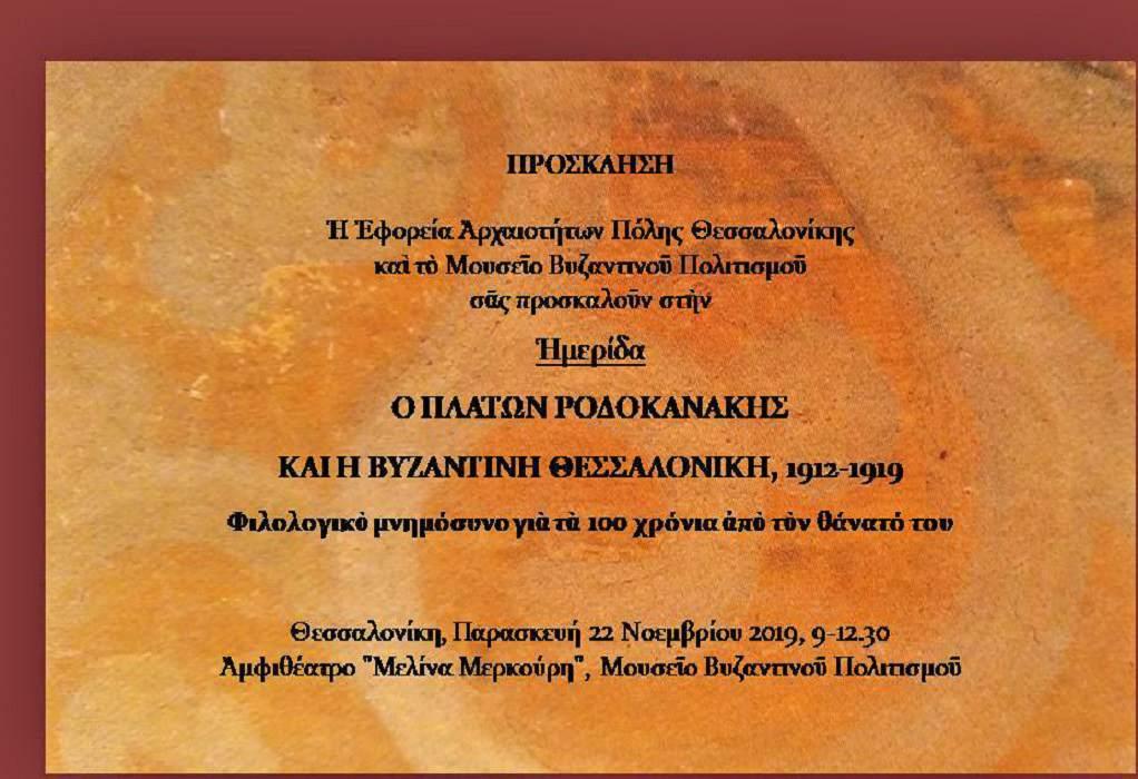 Ο Πλάτων Ροδοκανάκης και η βυζαντινή Θεσσαλονίκη