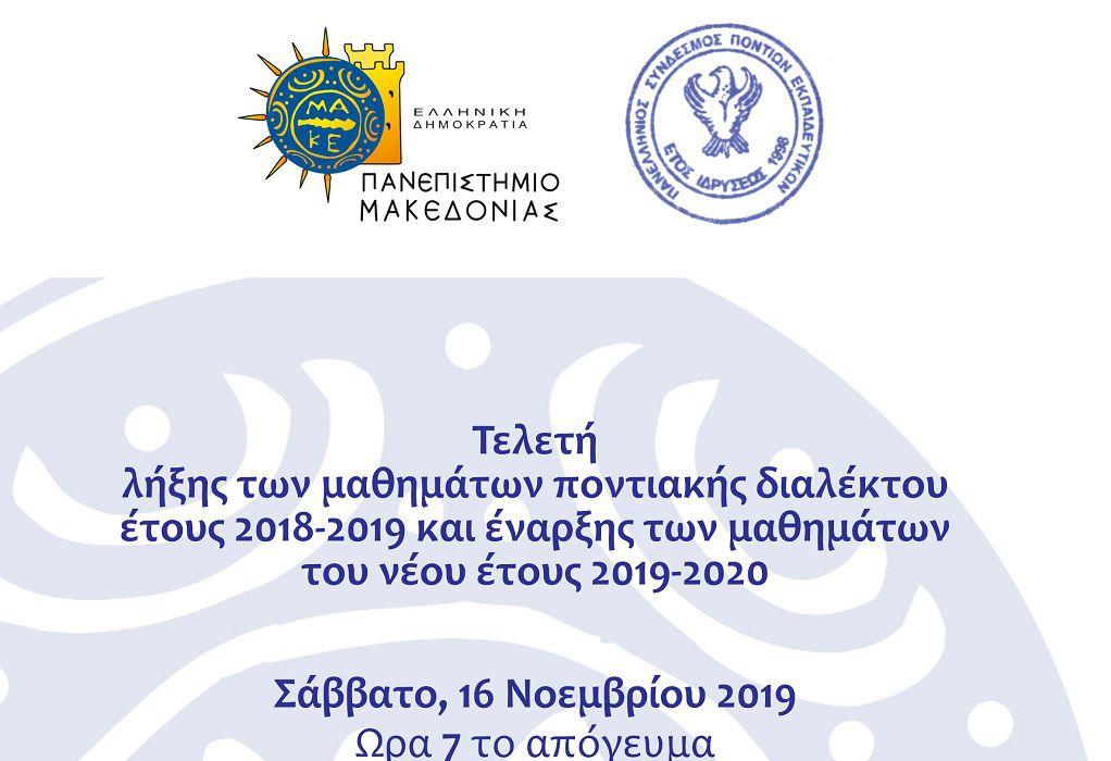 Θεσσαλονίκη: Εκδήλωση για τα μαθήματα ποντιακής διαλέκτου