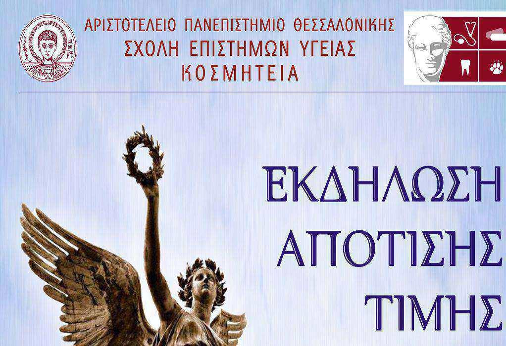 Θεσσαλονίκη: Τελετή Απότισης σε μέλη της Σχολής Επιστημών Υγείας