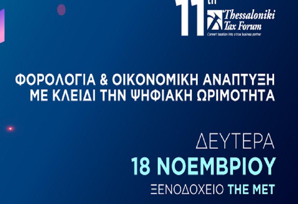 Το ετήσιο Tax Forum στη Θεσσαλονίκη