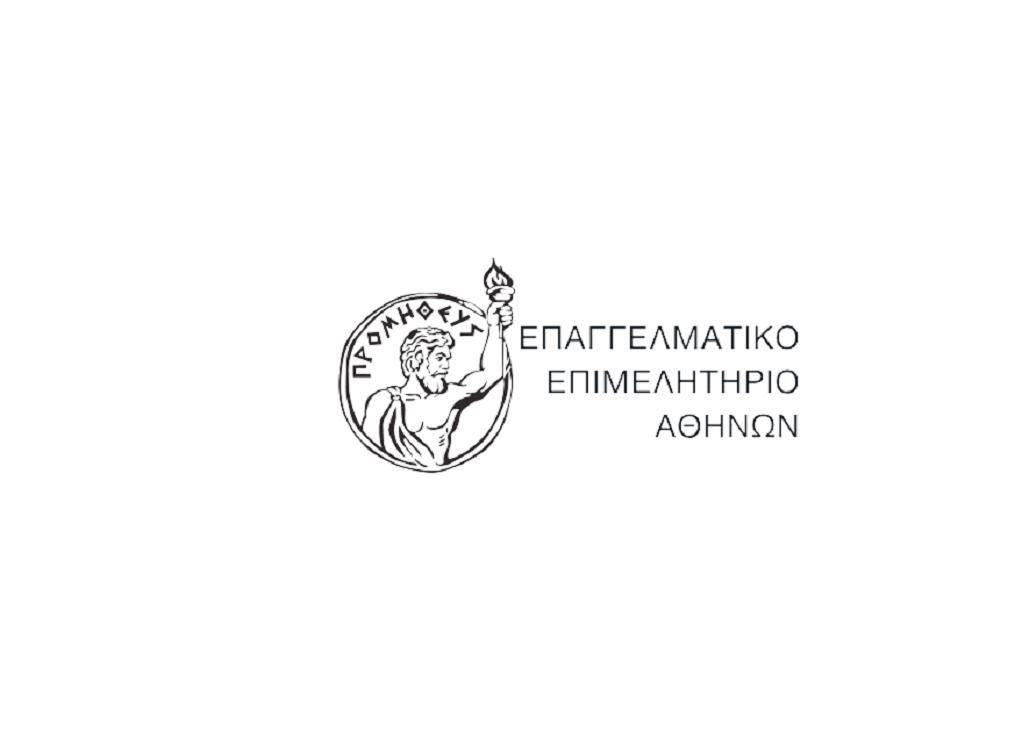 Επαγγελματικό Επιμελητήριο Αθηνών: Δωρεάν rapid test για τα μέλη του