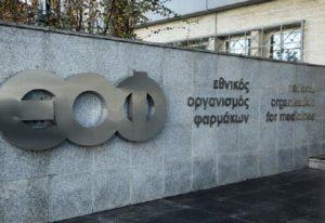 ΕΟΦ: Προειδοποίηση για προϊόν κατά της φλεβίτιδας
