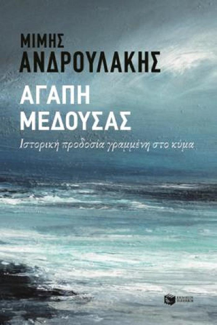 αγαπη-μεδουσας-βιβλιο-ανδρουλακης-μιμης