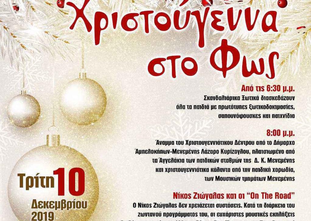 Χριστούγεννα στο Δήμο Αμπελοκήπων – Μενεμένης